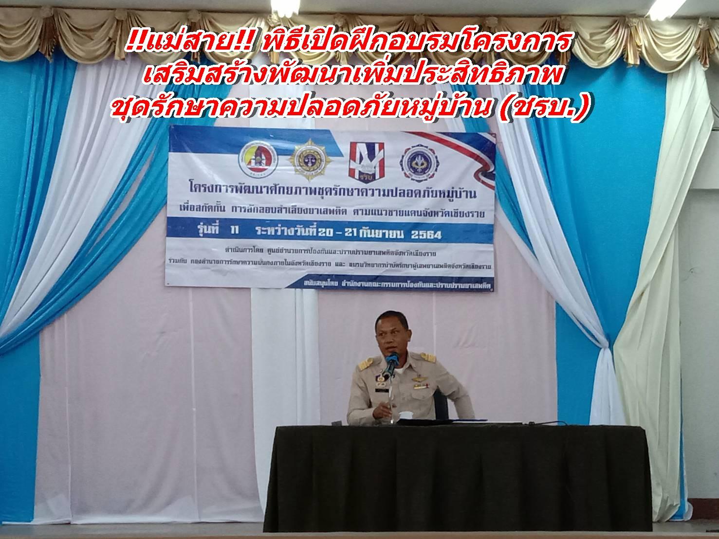 (คลิป) !!แม่สาย!! พิธีเปิดฝึกอบรมโครงการเสริมสร้างพัฒนาเพิ่มประสิทธิภาพ ชุดรักษาความปลอดภัยหมู่บ้าน (ชรบ.)