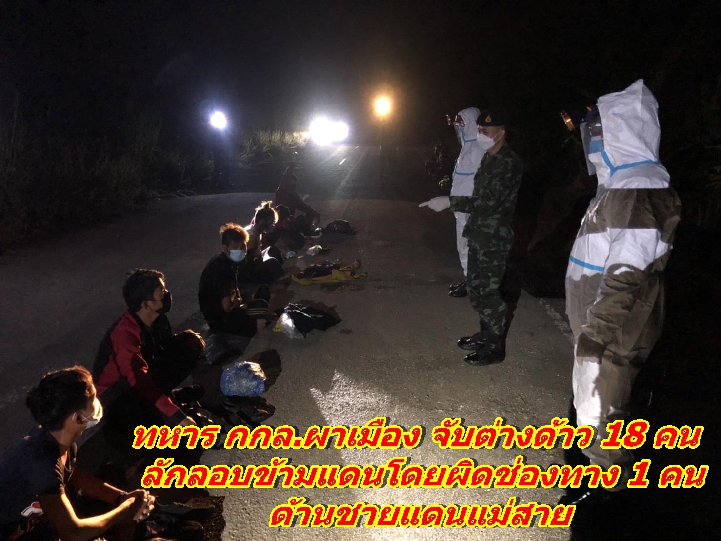 ทหาร กกล.ผาเมือง จับต่างด้าว 18 คน ลักลอบข้ามแดนโดยผิดช่องทาง 1 คน  ด้านชายแดนแม่สาย