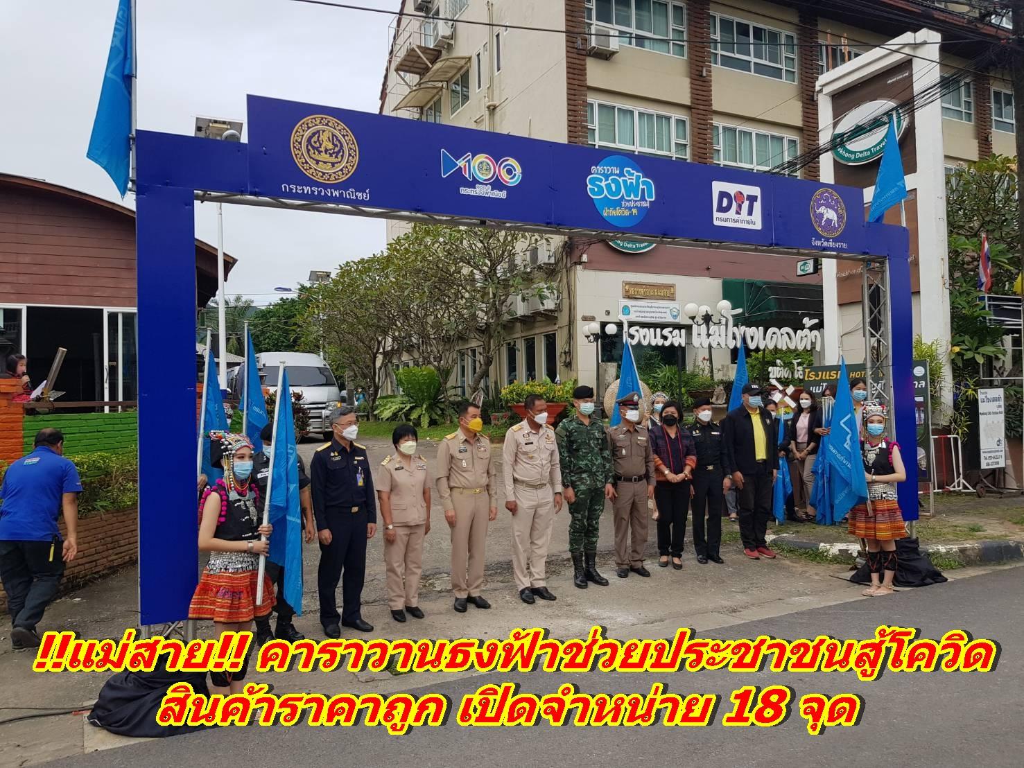 (คลิป) !!แม่สาย!! คาราวานธงฟ้าช่วยประชาชนสู้โควิด สินค้าราคาถูก เปิดจำหน่าย 18 จุด